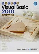 作って覚えるVisual Basic 2010 Express入門