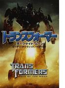 トランスフォーマー ダークサイド・ムーン (ハヤカワ文庫 SF)(ハヤカワ文庫 SF)
