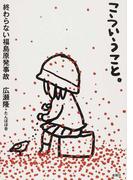 こういうこと。 終わらない福島原発事故