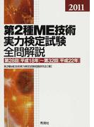 第2種ME技術実力検定試験全問解説 第28回(平成18年)〜第32回(平成22年) 2011
