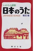 日本のうた いのちの讃歌 増訂版