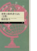 世界の教科書でよむ〈宗教〉