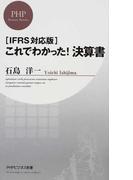 これでわかった!決算書 IFRS対応版 (PHPビジネス新書)(PHPビジネス新書)