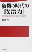 危機の時代の「政治力」 江戸の指導者に学ぶ「上に立つ者」のあり方 (日文新書)(日文新書)