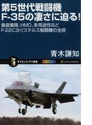 第5世代戦闘機F−35の凄さに迫る! 垂直着陸、HMD、多用途性などF−22に次ぐステルス戦闘機の全容 (サイエンス・アイ新書 乗物)(サイエンス・アイ新書)