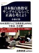 日本版白熱教室 サンデルにならって正義を考えよう (文春新書)(文春新書)
