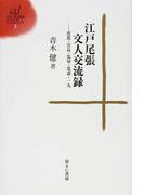 江戸尾張文人交流録 芭蕉・宣長・馬琴・北斎・一九 (ゆまに学芸選書ULULA)