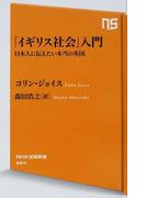 「イギリス社会」入門 日本人に伝えたい本当の英国 (NHK出版新書)(生活人新書)