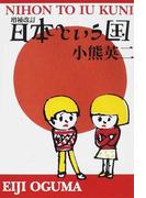 日本という国 増補改訂 (よりみちパン!セ)(よりみちパン!セ)