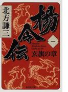 楊令伝 1 玄旗の章 (集英社文庫)