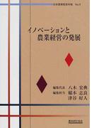 イノベーションと農業経営の発展 (日本農業経営年報)