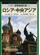 ベラン世界地理大系 8 ロシア・中央アジア