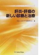 肝炎・肝癌の新しい診断と治療 (犬山シンポジウム)