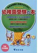 なんでもわかる幼稚園受験の本 有名幼稚園に合格するために 平成24年度版