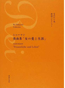 シューマン歌曲集「女の愛と生涯」 (なかにし礼訳詩コレクション)