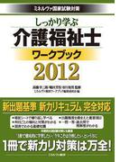 しっかり学ぶ介護福祉士ワークブック ミネルヴァ国家試験対策 2012
