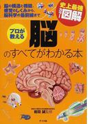 プロが教える脳のすべてがわかる本 脳の構造と機能、感覚のしくみから、脳科学の最前線まで (史上最強カラー図解)