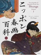 ニッポン春画百科 上巻