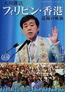 大川隆法フィリピン・香港巡錫の軌跡 (「不惜身命」特別版・ビジュアル海外巡錫シリーズ)