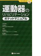 運動器のリハビリテーションポケットマニュアル (リハ・ポケット)