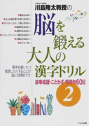 川島隆太教授の脳を鍛える大人の漢字ドリル 2 故事成語・ことわざ・慣用句60日