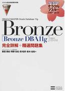 ORACLE MASTER Oracle Database 11g Bronze〈Bronze DBA 11g〉完全詳解+精選問題集 試験番号1Z0−018 オラクル認定資格試験対策書 (オラクルマスタースタディガイド)(オラクルマスタースタディガイド)