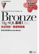 ORACLE MASTER Oracle Database 11g Bronze〈11g SQL基礎Ⅰ〉完全詳解+精選問題集 試験番号1Z0−051 オラクル認定資格試験対策書 (オラクルマスタースタディガイド)(オラクルマスタースタディガイド)