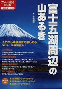 富士五湖周辺の山あるき (大人の遠足BOOK 東日本)(大人の遠足BOOK)
