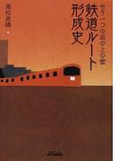 鉄道ルート形成史 もう一つの坂の上の雲 (B&Tブックス)