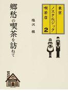 東京ノスタルジック喫茶店 2 郷愁の喫茶を訪ねて