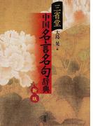 三省堂中国名言名句辞典 新版