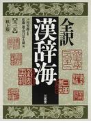 全訳漢辞海 第3版 机上版