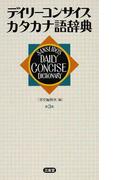デイリーコンサイスカタカナ語辞典 第3版