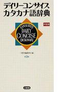 デイリーコンサイスカタカナ語辞典 第3版 中型版