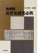 加越能近世史研究必携 第2版