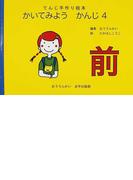 かいてみようかんじ 4 (てんじ手作り絵本)