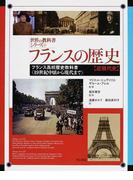 フランスの歴史 近現代史 フランス高校歴史教科書〈19世紀中頃から現代まで〉 (世界の教科書シリーズ)