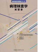 病理検査学実習書 (臨床検査学実習書シリーズ)