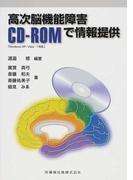 高次脳機能障害CD−ROMで情報提供