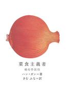 菜食主義者 (新しい韓国の文学)