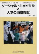 ソーシャル・キャピタルと大学の地域貢献 (OMUPブックレット 「地域活性化」シリーズ)
