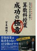 算数科授業成功の極意 (スペシャリスト直伝!)