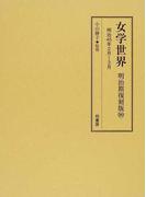 女学世界 明治期復刻版90 明治45年2月(第12巻第3号)、3月(第12巻第4号)