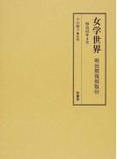 女学世界 明治期復刻版91 明治45年4月(第12巻第5号、第12巻第6号)
