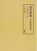 女学世界 明治期復刻版92 明治45年5月(第12巻第7号)、6月(第12巻第8号)