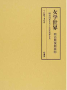 女学世界 明治期復刻版94 明治45年8月(第12巻第11号)、大正元年9月(第12巻第12号)