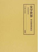 女学世界 明治期復刻版95 大正元年10月(第12巻第13号、第12巻第14号)