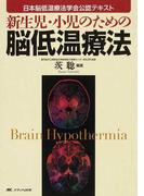 新生児・小児のための脳低温療法 日本脳低温療法学会公認テキスト