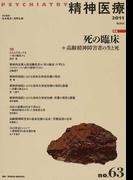 精神医療 no.63(2011) 特集死の臨床