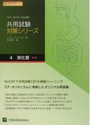 共用試験対策シリーズ コア・カリキュラム対応 第3版 4 消化管